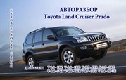 Toyota Land Cruiser Prado 150 120 95 90  АВТОРАЗБОР